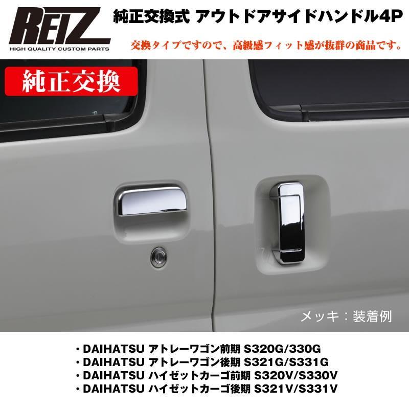 【カーボン】純正交換式 アウトドア サイドハンドル 4P アトレーワゴン S321 / 331 (H19/9-)|yourparts|02