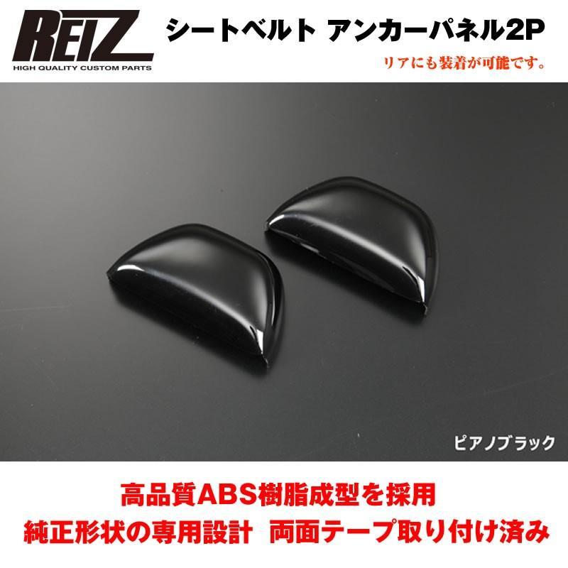 【ピアノブラック】シートベルト アンカーパネル 2P アトレーワゴン S321 / 331 (H19/9-)|yourparts