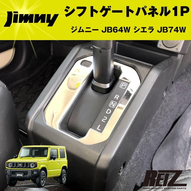 シフトゲートパネル 1P ジムニー JB64W シエラ JB74W【カーボン調】|yourparts|04