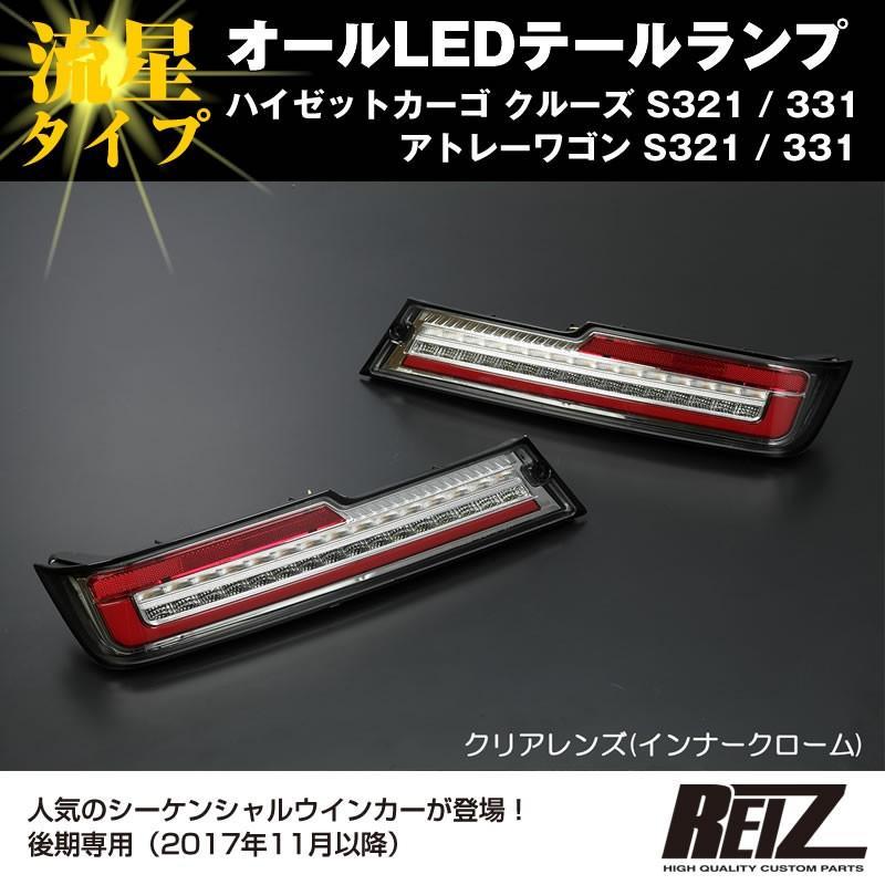 ( クリアレンズ / インナーメッキ ) オールLED テールランプ 流星タイプ ハイゼットカーゴ クルーズ S321 / 331 (H29/11-) REIZ ライツ yourparts