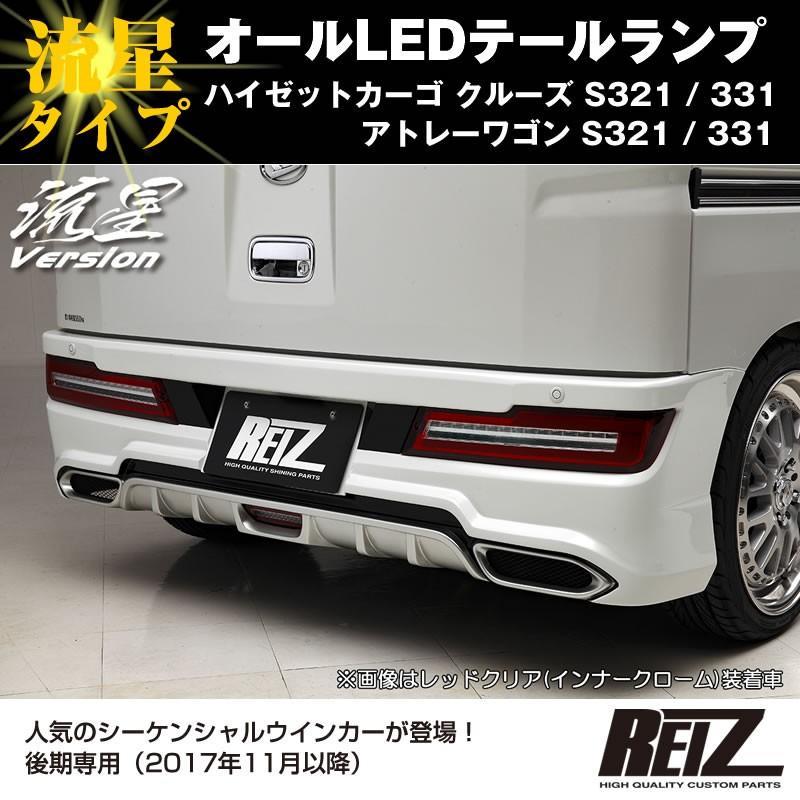 ( クリアレンズ / インナーメッキ ) オールLED テールランプ 流星タイプ ハイゼットカーゴ クルーズ S321 / 331 (H29/11-) REIZ ライツ yourparts 02
