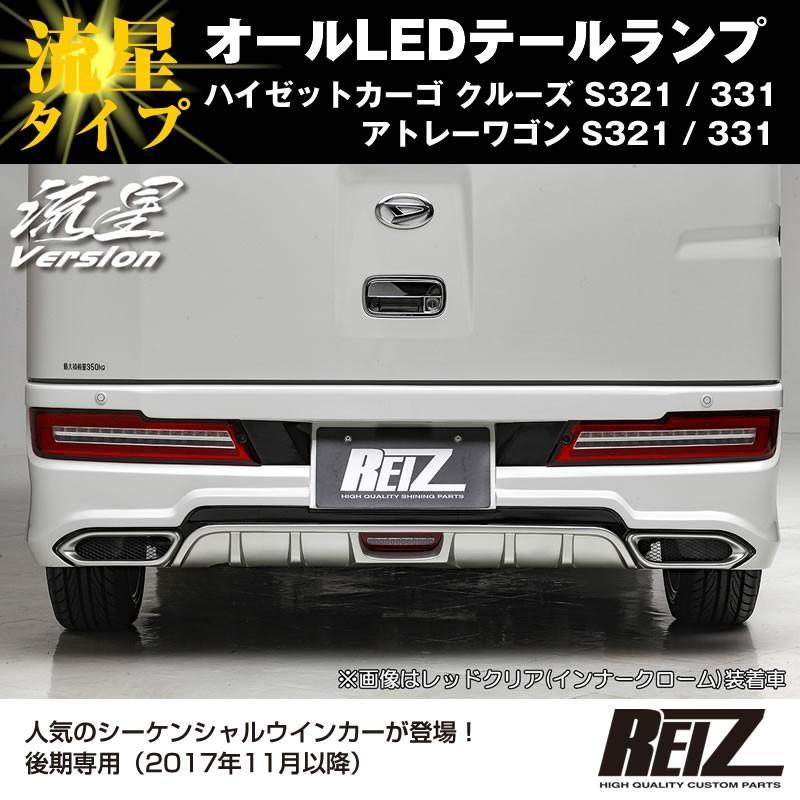 ( クリアレンズ / インナーメッキ ) オールLED テールランプ 流星タイプ ハイゼットカーゴ クルーズ S321 / 331 (H29/11-) REIZ ライツ yourparts 03