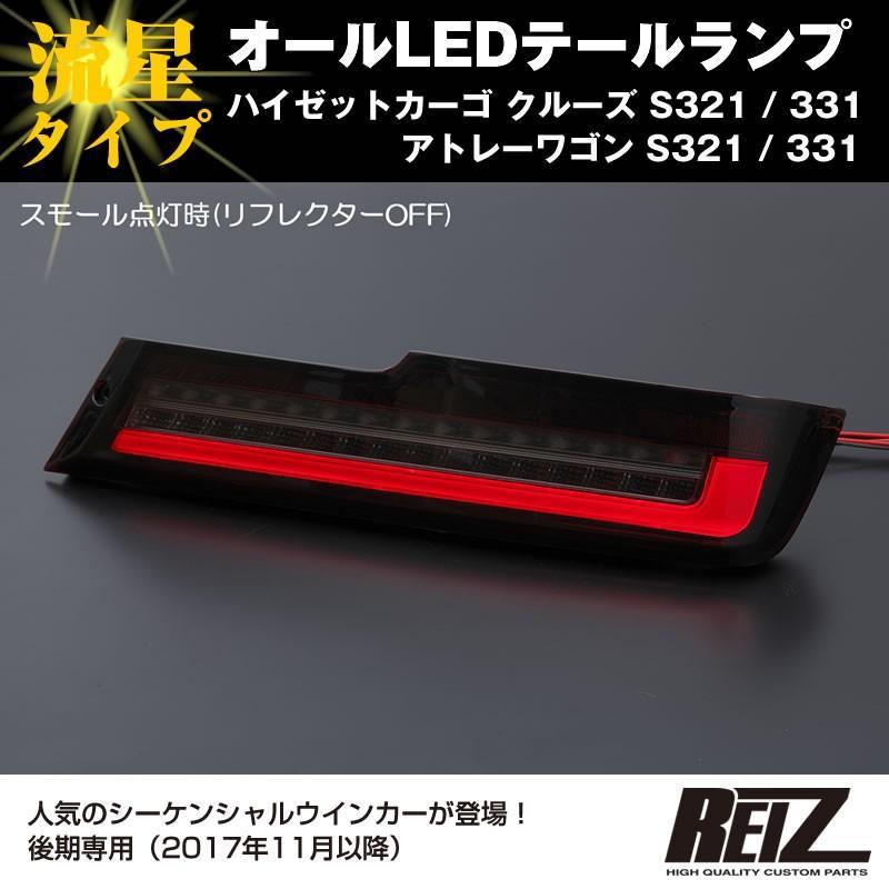 ( クリアレンズ / インナーメッキ ) オールLED テールランプ 流星タイプ ハイゼットカーゴ クルーズ S321 / 331 (H29/11-) REIZ ライツ yourparts 05