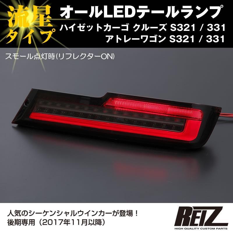 ( クリアレンズ / インナーメッキ ) オールLED テールランプ 流星タイプ ハイゼットカーゴ クルーズ S321 / 331 (H29/11-) REIZ ライツ yourparts 06