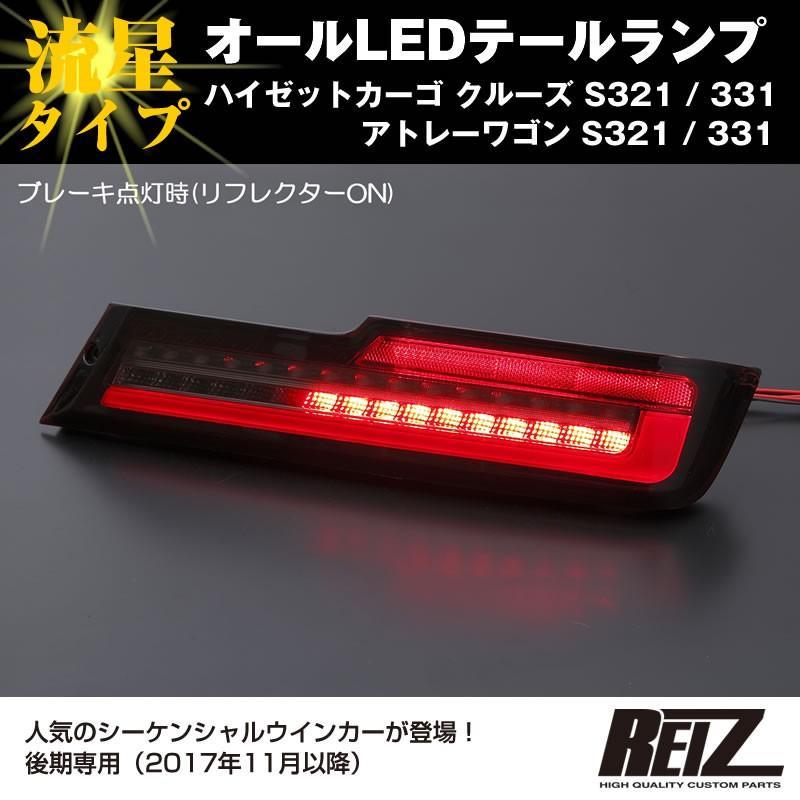 ( クリアレンズ / インナーメッキ ) オールLED テールランプ 流星タイプ ハイゼットカーゴ クルーズ S321 / 331 (H29/11-) REIZ ライツ yourparts 08