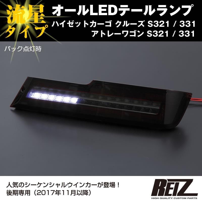( クリアレンズ / インナーメッキ ) オールLED テールランプ 流星タイプ ハイゼットカーゴ クルーズ S321 / 331 (H29/11-) REIZ ライツ yourparts 09