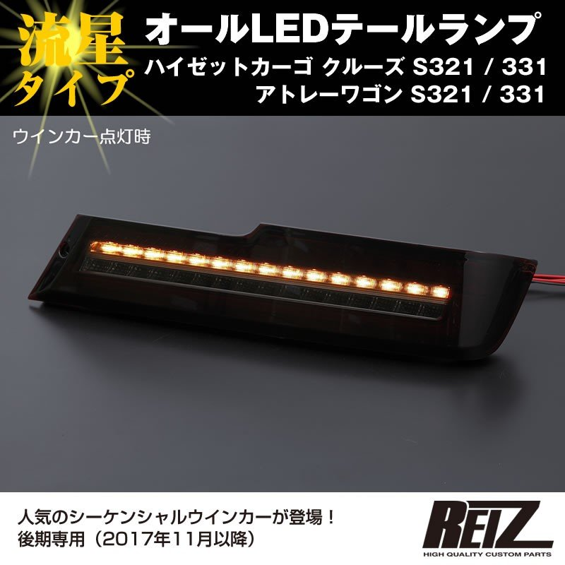 ( クリアレンズ / インナーメッキ ) オールLED テールランプ 流星タイプ ハイゼットカーゴ クルーズ S321 / 331 (H29/11-) REIZ ライツ yourparts 10