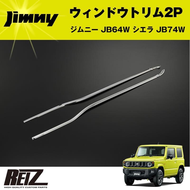 ウィンドウトリム 2P ジムニー JB64W シエラ JB74W【メッキ鏡面仕上げ】|yourparts|02