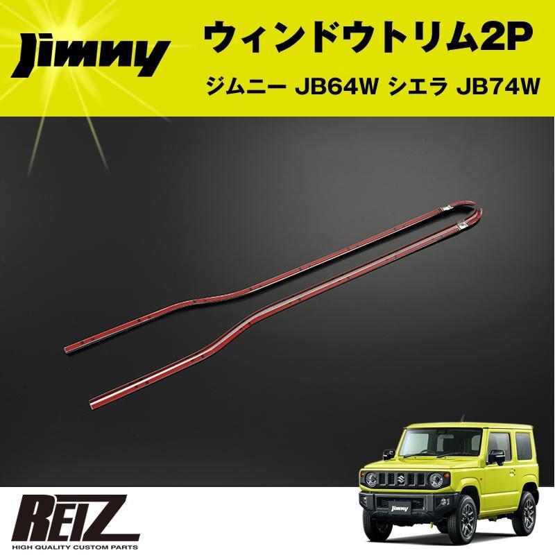 ウィンドウトリム 2P ジムニー JB64W シエラ JB74W【メッキ鏡面仕上げ】|yourparts|03