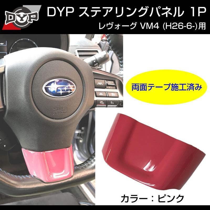 【ピンク】ステアリングパネル 1P SUBARU レヴォーグ VM4 (H26/6-) yourparts 02