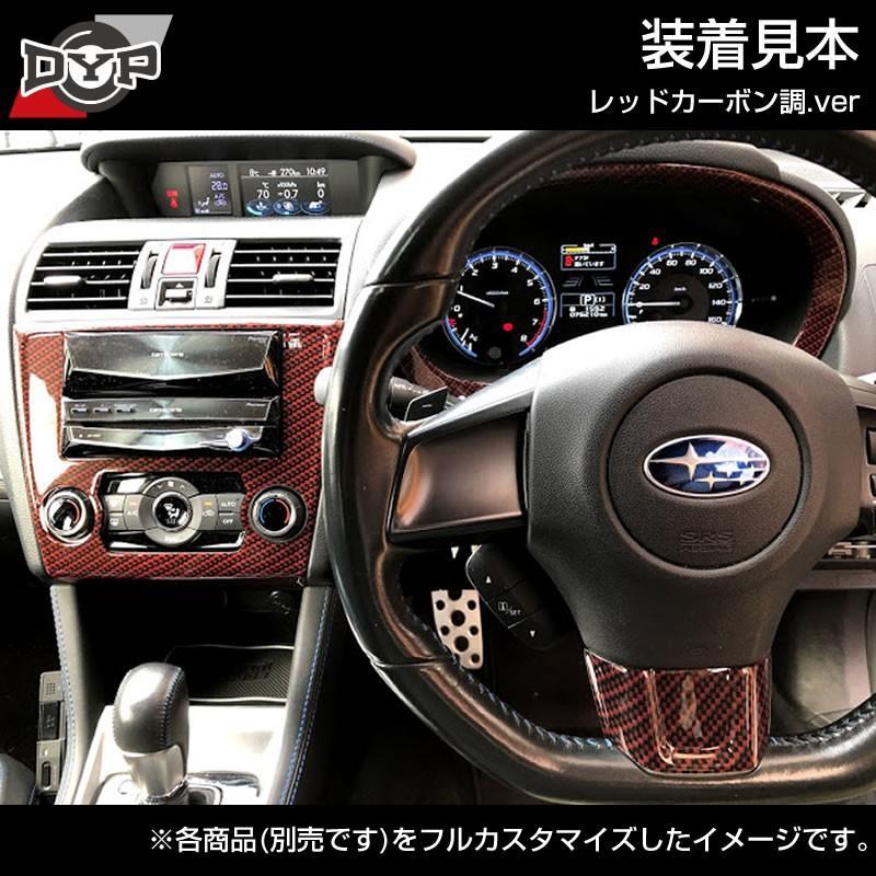【レッドカーボン調】ステアリングパネル 1P SUBARU レヴォーグ VM4 (H26/6-) yourparts 03