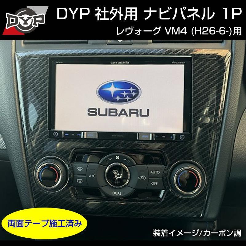 【カーボン調】インテリアパネル 社外用 ナビパネル 1P SUBARU レヴォーグ VM4 (H26/6-)A-C型まで yourparts 05