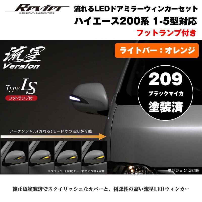 流れるLEDドアミラーウィンカー【ライトバーオレンジ】 ハイエース 200 系(1- 5型 ) 塗装済 ブラックマイカ(209) タイプLS|yourparts