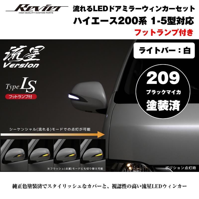 流れるLEDドアミラーウィンカー【ライトバー白】 ハイエース 200 系(1- 5型 ) 塗装済 ブラックマイカ(209) タイプLS|yourparts