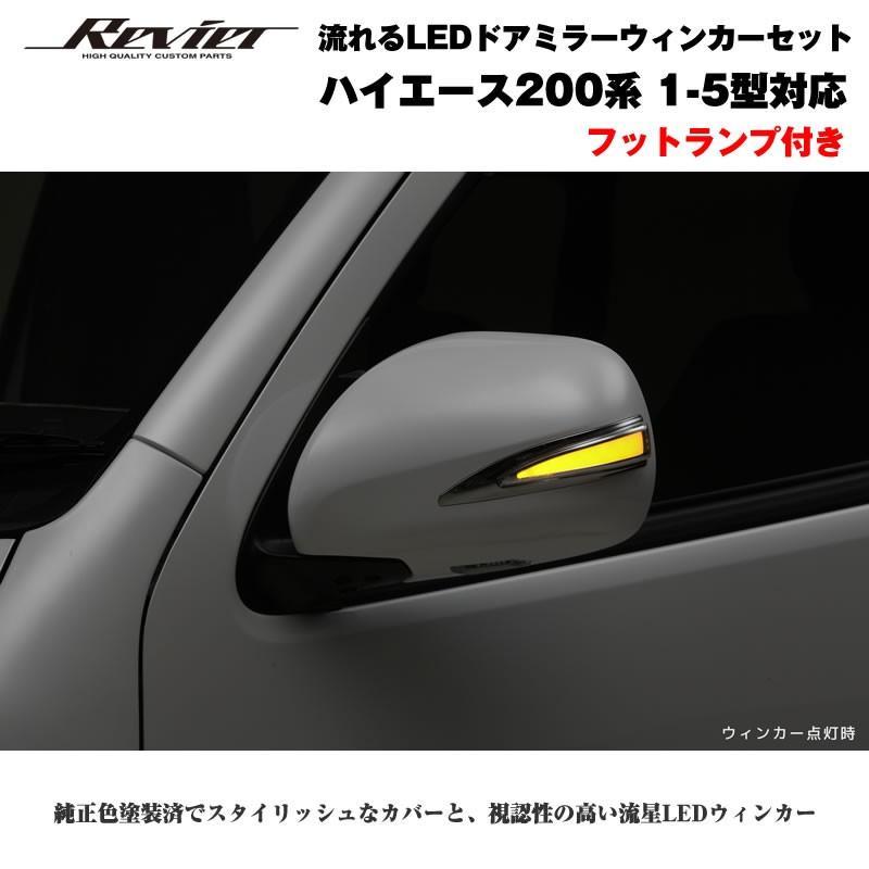 流れるLEDドアミラーウィンカー【ライトバー白】 ハイエース 200 系(1- 5型 ) 塗装済 ブラックマイカ(209) タイプLS|yourparts|02