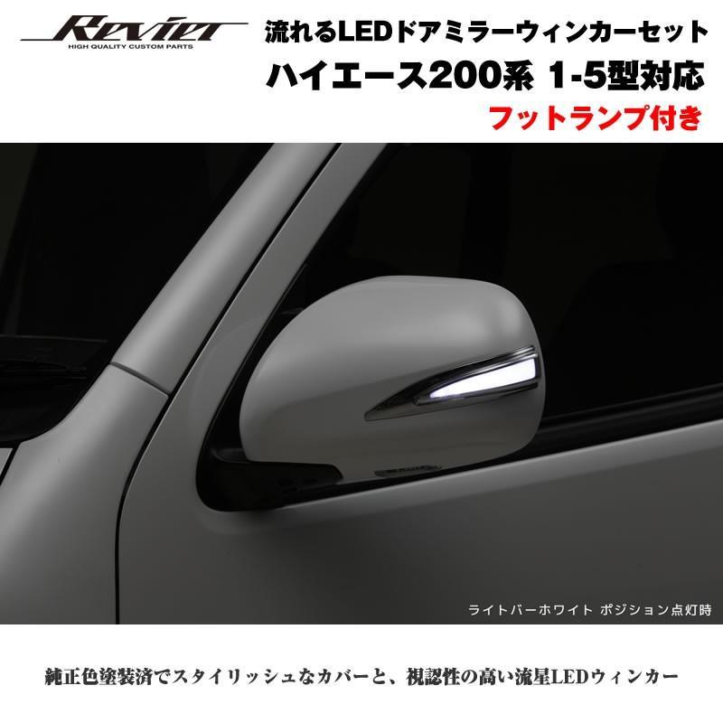 流れるLEDドアミラーウィンカー【ライトバー白】 ハイエース 200 系(1- 5型 ) 塗装済 ブラックマイカ(209) タイプLS|yourparts|03