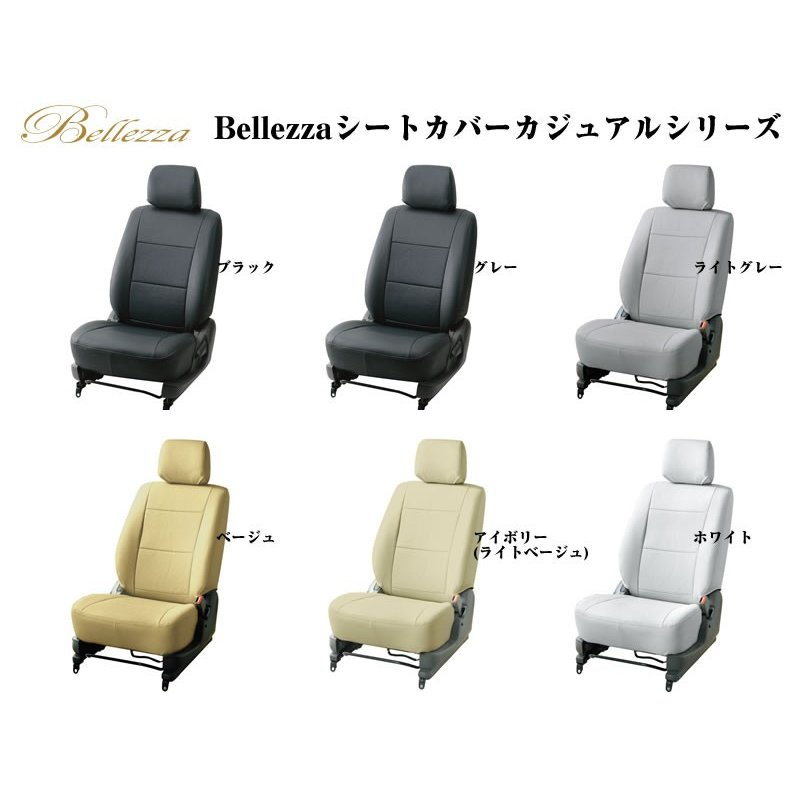 ハイゼットカーゴS321DX中期(H23/12-H27/12) ベレッツァシートカバー【アイボリー】カジュアル yourparts 06