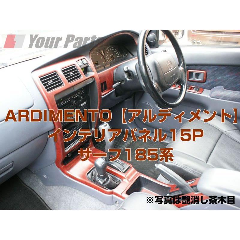 【茶木目】ARDIMENTO アルディメントインテリアパネル18P ハイラックスサーフ185系前期(H7/12〜H9/8)|yourparts|03