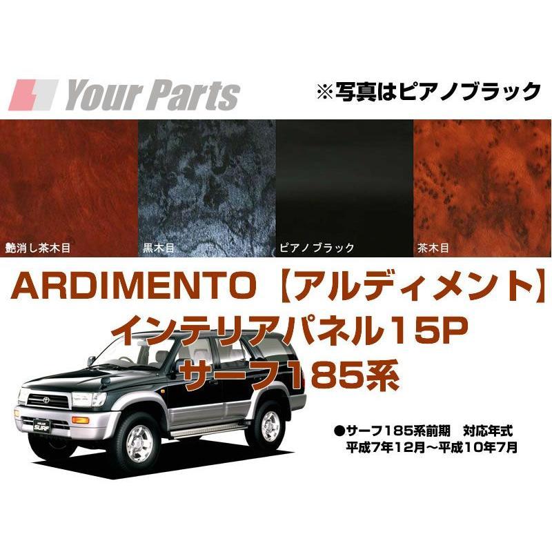 【黒木目】ARDIMENTO アルディメントインテリアパネル18P ハイラックスサーフ185系中・後期用(H10/8〜H14/11)|yourparts|02