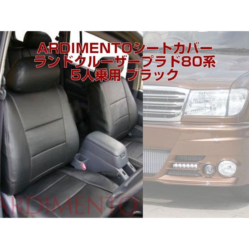 【ブラック】ARDIMENTO アルディメントシートカバー ランドクルーザー80系(H1/10〜H8/8)5人乗用|yourparts
