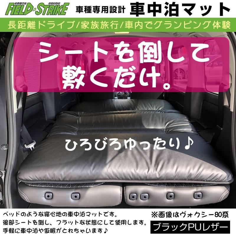 MAZDA CX-5 車中泊 マット 車種専用 【ブラックPUレザー】Field Strike 国内生産 長距離ドライブ 家族旅行 車内でグランピング体験|yourparts|02