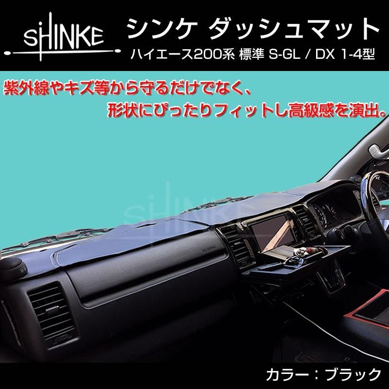 【ブラック】SHINKE ダッシュマット ハイエース 200 S-GL / DX (1-6型対応) 標準用|yourparts