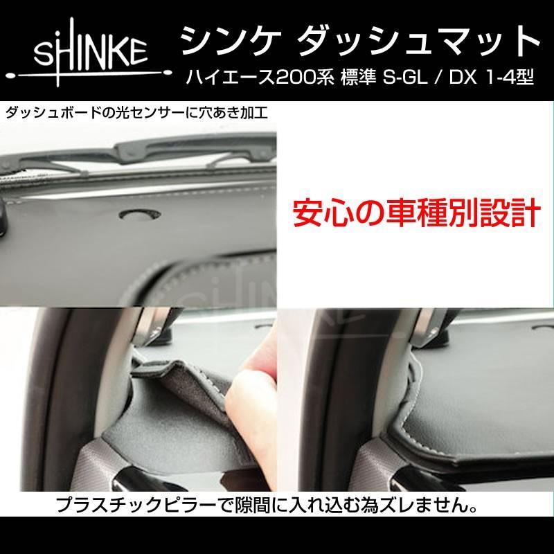 【ブラック】SHINKE ダッシュマット ハイエース 200 S-GL / DX (1-6型対応) 標準用|yourparts|03