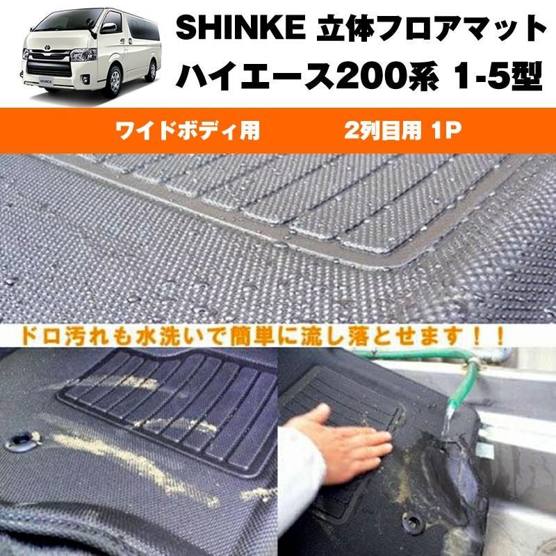 SHINKE シンケ 立体 フロアマット (2列目用 1P)ハイエース200系 S-GL専用【汚れ防止・水洗い可能】1-6型共通 ワイドボデイ専用 yourparts 02