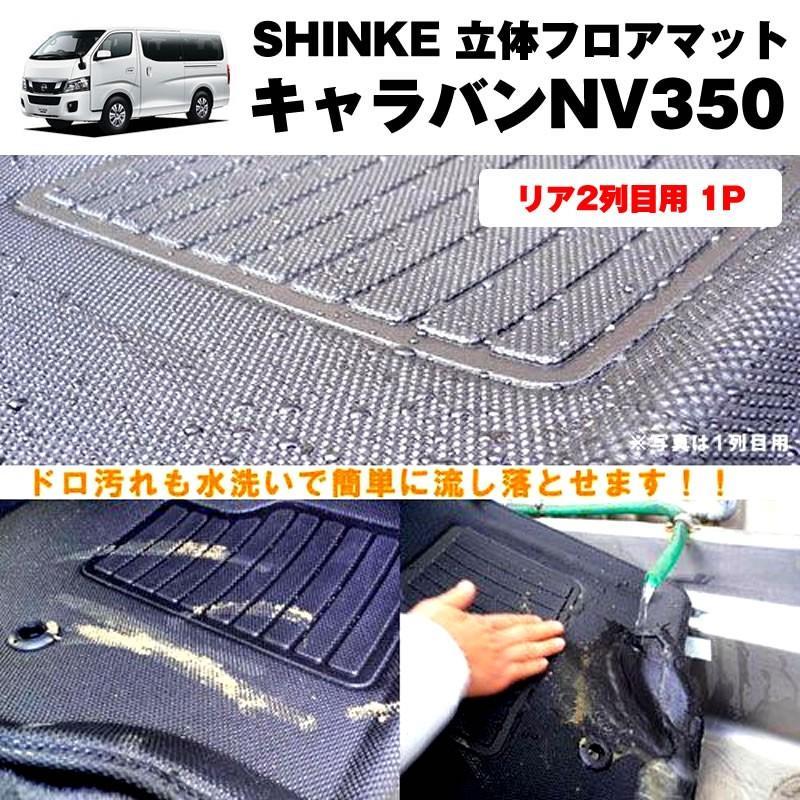 SHINKE シンケ 立体 フロアマット (リア2列目用 1P)キャラバンNV350 【汚れ防止・水洗い可能】標準ボデイ専用 yourparts 02