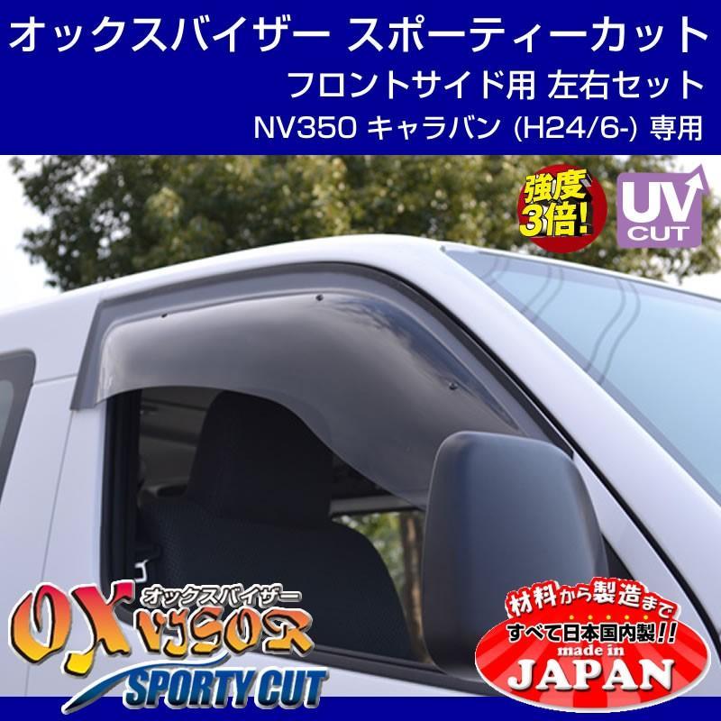 【受注生産納期5-6WEEK】OXバイザー オックスバイザー スポーティーカット フロントサイド用左右1セット NV350 キャラバン (H24/6-)|yourparts
