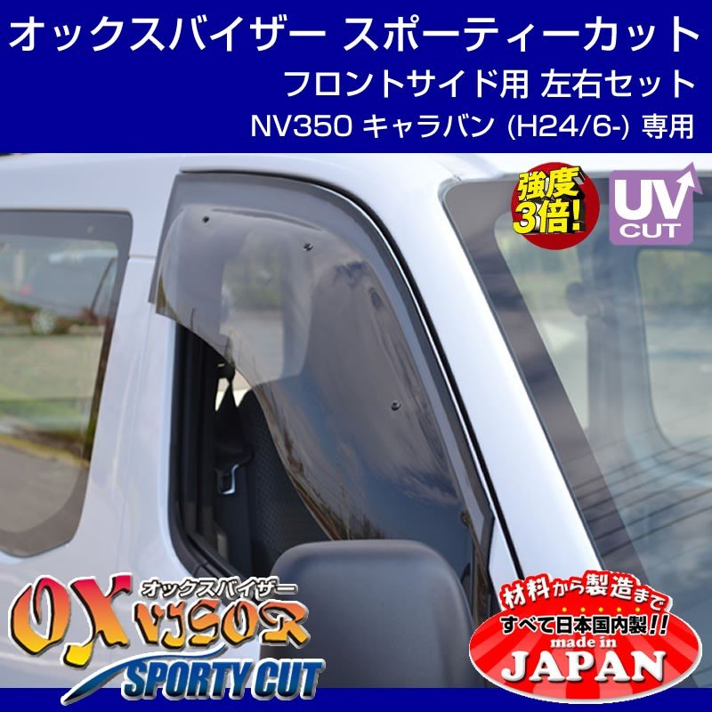 【受注生産納期5-6WEEK】OXバイザー オックスバイザー スポーティーカット フロントサイド用左右1セット NV350 キャラバン (H24/6-)|yourparts|02