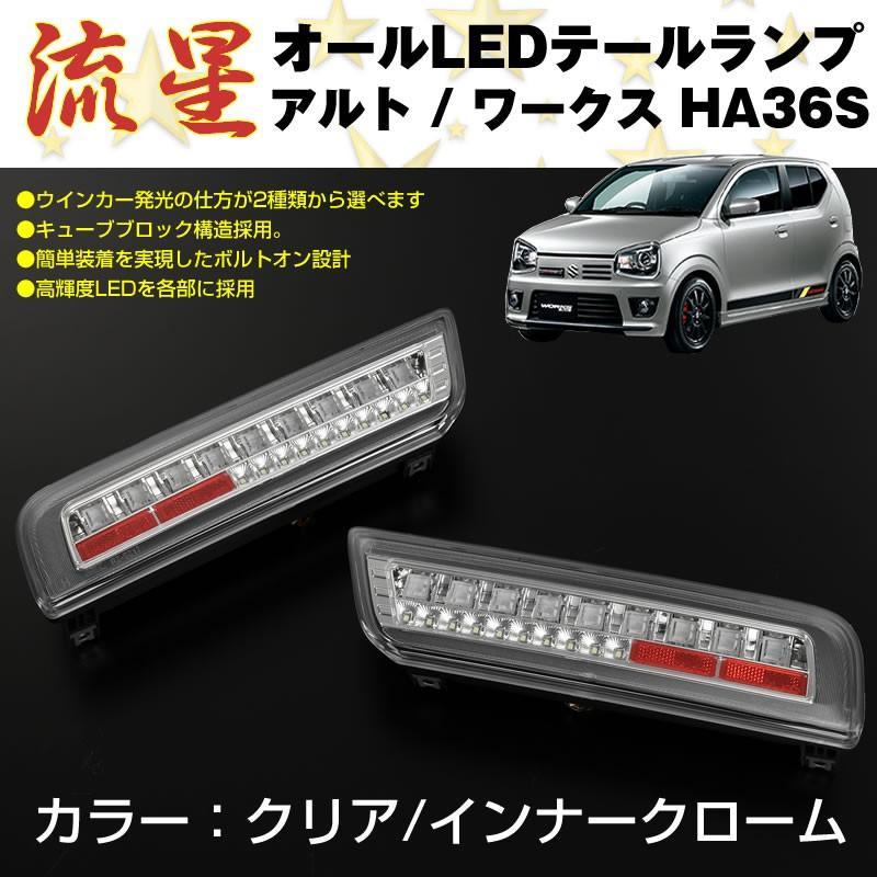 【クリア/インナークローム】流星 オール LED テールランプ アルト / ワークス HA36S (H26/12-)|yourparts