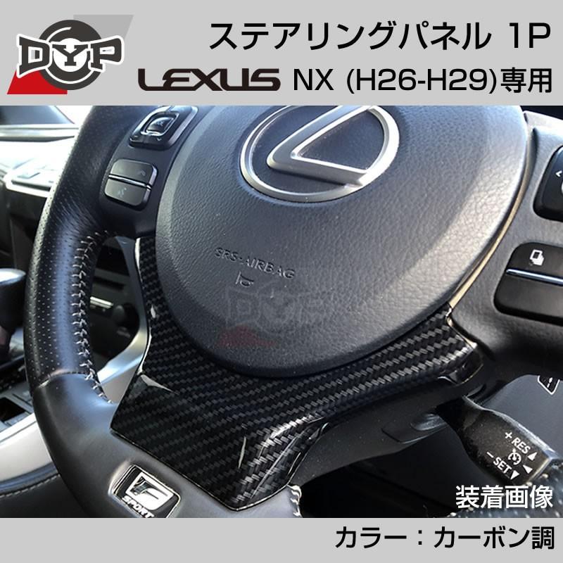 レクサス NX (H26-H29) ステアリングパネル 1P カーボン調 【LEXUS専門店オリジナル】|yourparts|02