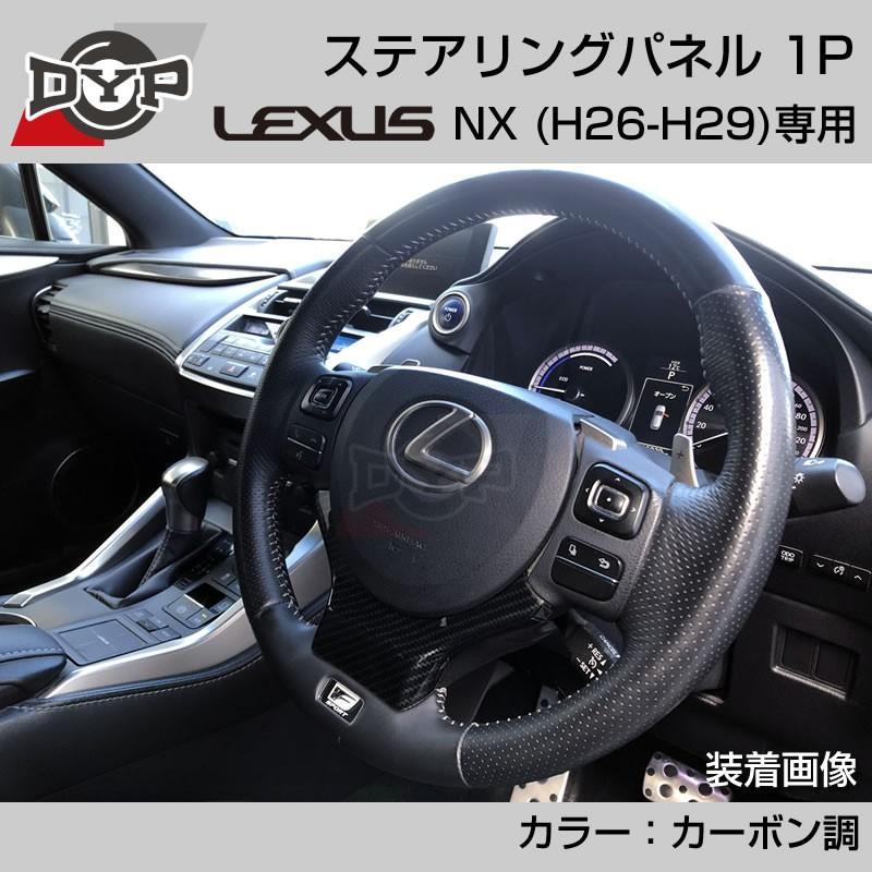 レクサス NX (H26-H29) ステアリングパネル 1P カーボン調 【LEXUS専門店オリジナル】|yourparts|03