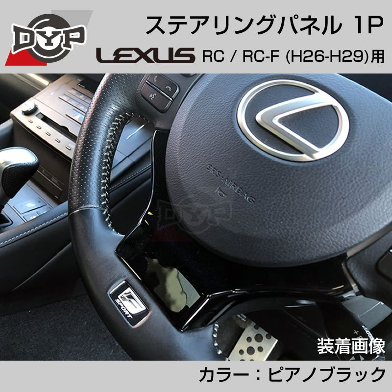 レクサス RC / RC-F (H26-H29) ステアリングパネル 1P ピアノブラック 【LEXUS専門店オリジナル】 yourparts 02