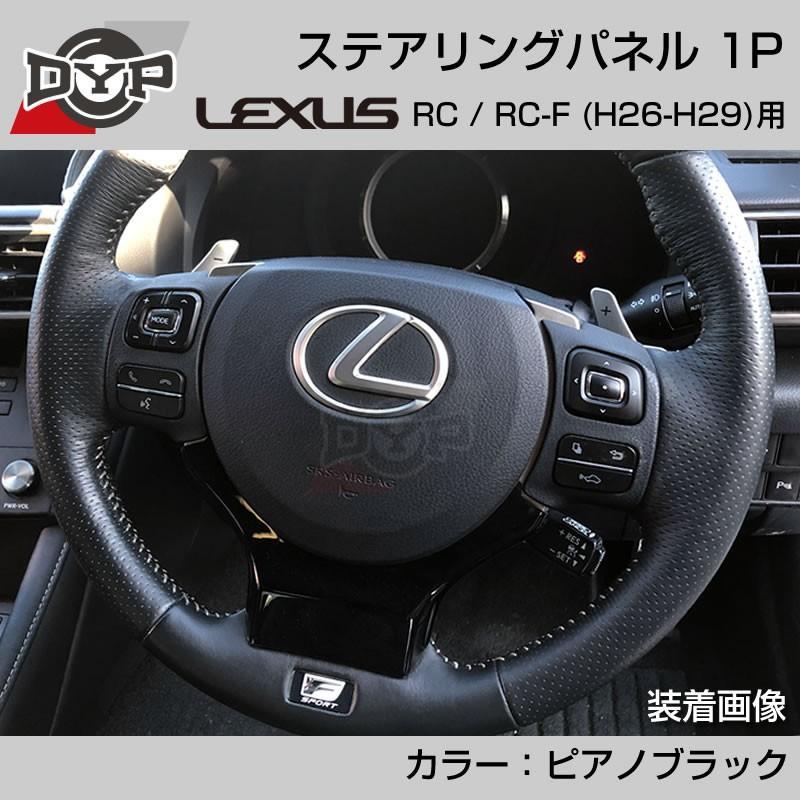 レクサス RC / RC-F (H26-H29) ステアリングパネル 1P ピアノブラック 【LEXUS専門店オリジナル】 yourparts 03