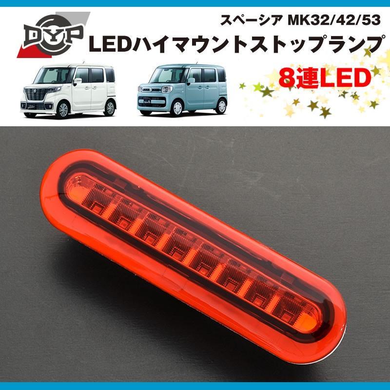 ( レッド ) 8連 LEDハイマウントストップランプ スペーシア MK32/42/53(H25/3-)|yourparts
