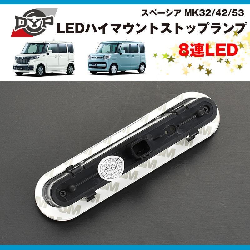 ( レッド ) 8連 LEDハイマウントストップランプ スペーシア MK32/42/53(H25/3-)|yourparts|02