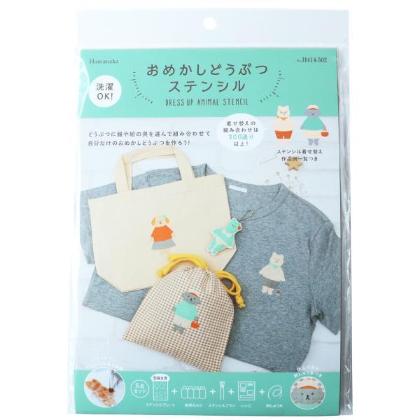H414-502 ハマナカ おめかし動物ステンシル 「くまといぬ」 yousaihoriuchi