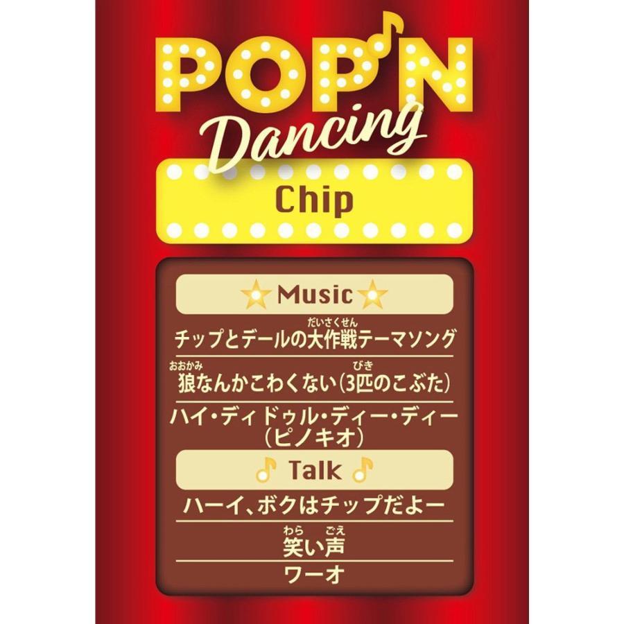 Disney POP /'N Dancing Chip