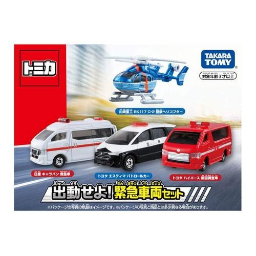 送料無料 メーカー直売 トミカギフト トミカ 緊急車両セット 4904810399117 出動せよ 日本正規代理店品