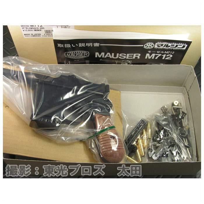 マルシン工業 発火モデルガン組み立てキット モーゼルM712 プラグファイヤーブローバック ABS 4920136005099