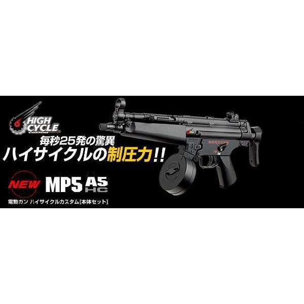 送料無料 東京マルイ ハイサイクルカスタム 電動ガン MP5A5 HC 18才以上用