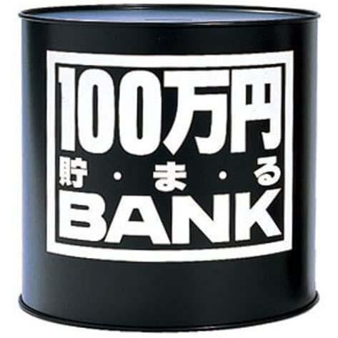 激安価格と即納で通信販売 貯金箱 メタルバンク NEW売り切れる前に☆ 100万円貯まるBANK ブラック 4975317117016