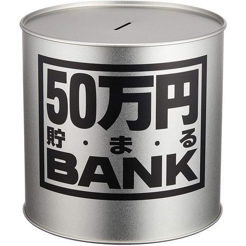 貯金箱 激安 メタルバンク 値引き 50万円貯まるBANK シルバー 4975317569051