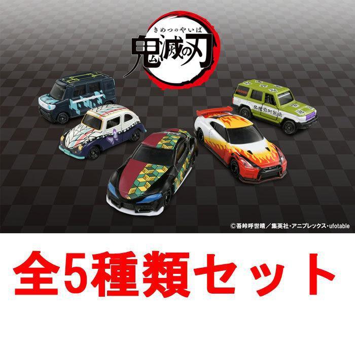 信託 送料無料 年中無休 鬼滅の刃トミカ 全5種類セット vol.2