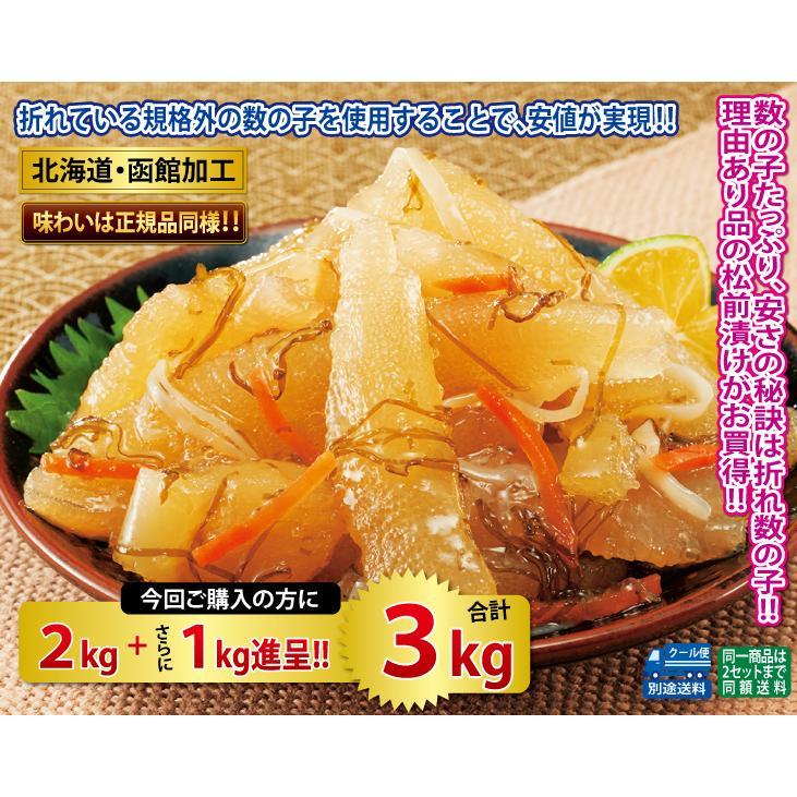 北海道・函館加工 たっぷり 数の子 松前漬け 2kg + 1kg 合計 3kg youseikatsu 04