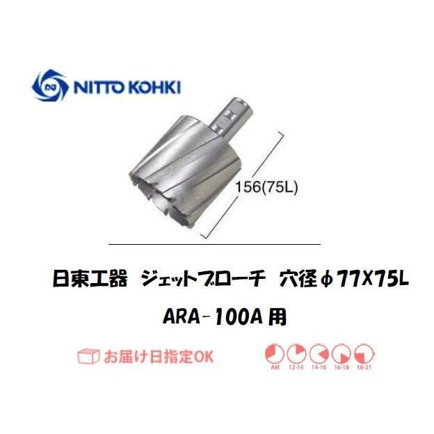 日東工器(NITTO KOHKI) ジェットブローチ(サイドロックタイプ) 穴径77mm用 14977(ARA-100A用)