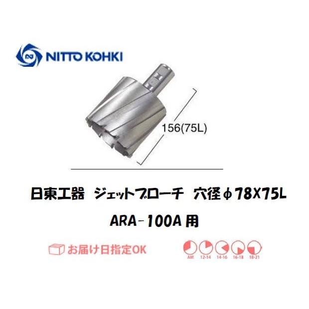 日東工器(NITTO KOHKI) ジェットブローチ(サイドロックタイプ) 穴径78mm用 14978(ARA-100A用)