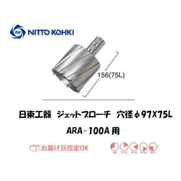 日東工器(NITTO KOHKI) ジェットブローチ(サイドロックタイプ) 穴径97mm用 14997(ARA-100A用)